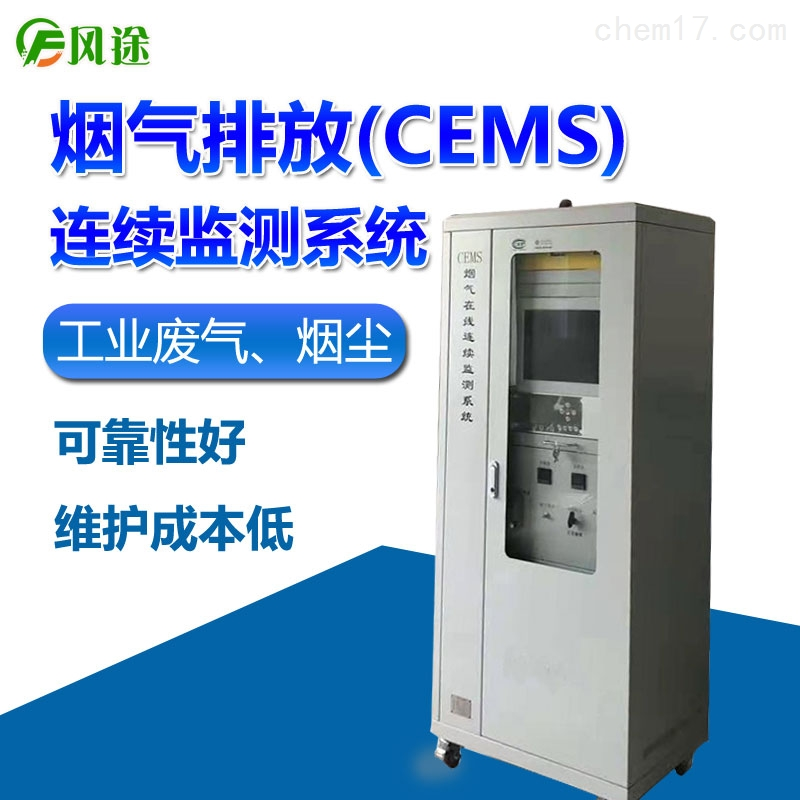 <strong>cems烟气在线监测系统价格</strong>