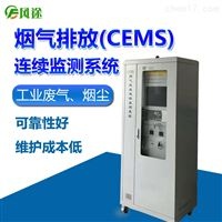 FT-CEMS-A2超低烟气在线监测系统厂家