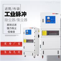 高效率濾筒除塵器