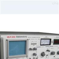 JF-2002A局部放電檢測儀