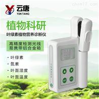 YT-YD植物营养检测仪
