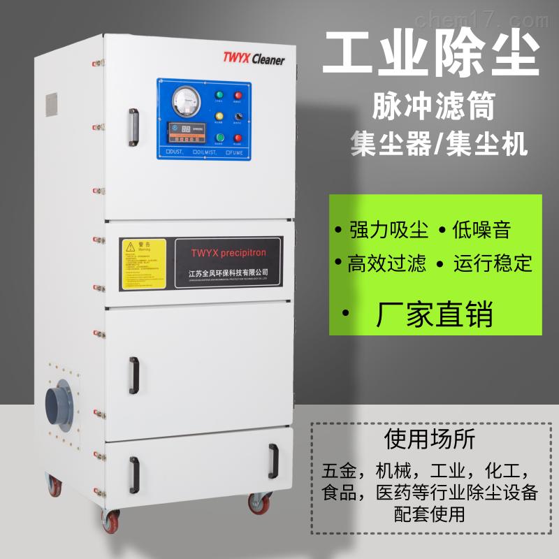 工业化学粉尘除尘器设备