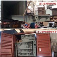 SCS-100t分体式3*16米出口地磅 100吨汽车磅秤