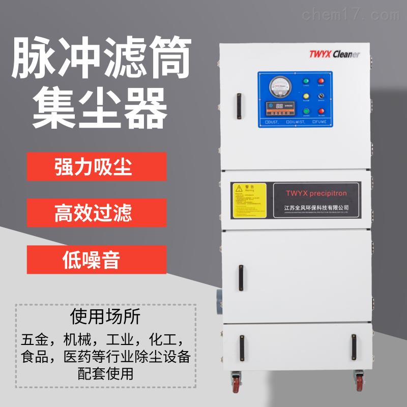 工业石粉除尘器设备