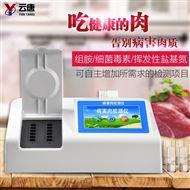 YT-BH12肉类药物残留检测仪