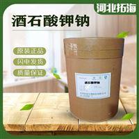 食品级食品级酒石酸钾钠生产厂家