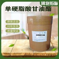 食品级食品级单硬脂酸甘油酯生产厂家