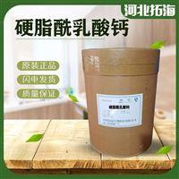 食品级食品级硬脂酰乳酸钙生产厂家