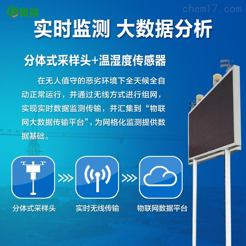 网格化微型空气质量监测站