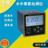 MY-CYY-2000工业在线水中臭氧检测仪实时智能臭氧监测仪