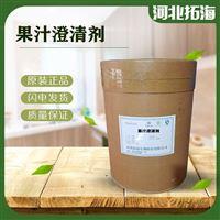 食品级食品级果汁澄清剂生产厂家