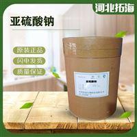 食品级食品级亚硫酸钠生产厂家