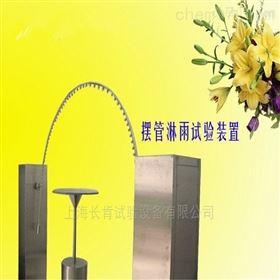 防水检测设备防淋雨摆管试验装置厂家