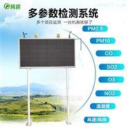 网格化空气质量检测仪