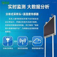 FT-Q06网格化空气质量监测站