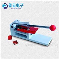 PY-H609A纸张纸板弯曲折痕挺度取样器