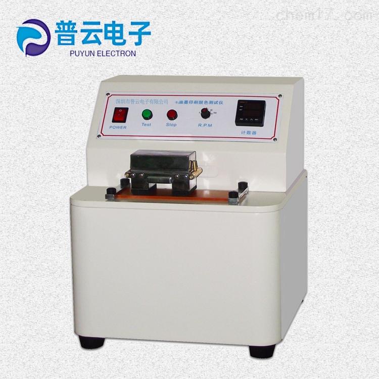 油墨耐磨仪PY-H618脱色耐磨试验机 印刷品摩擦试验机