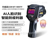 DT-9897Y 热像仪