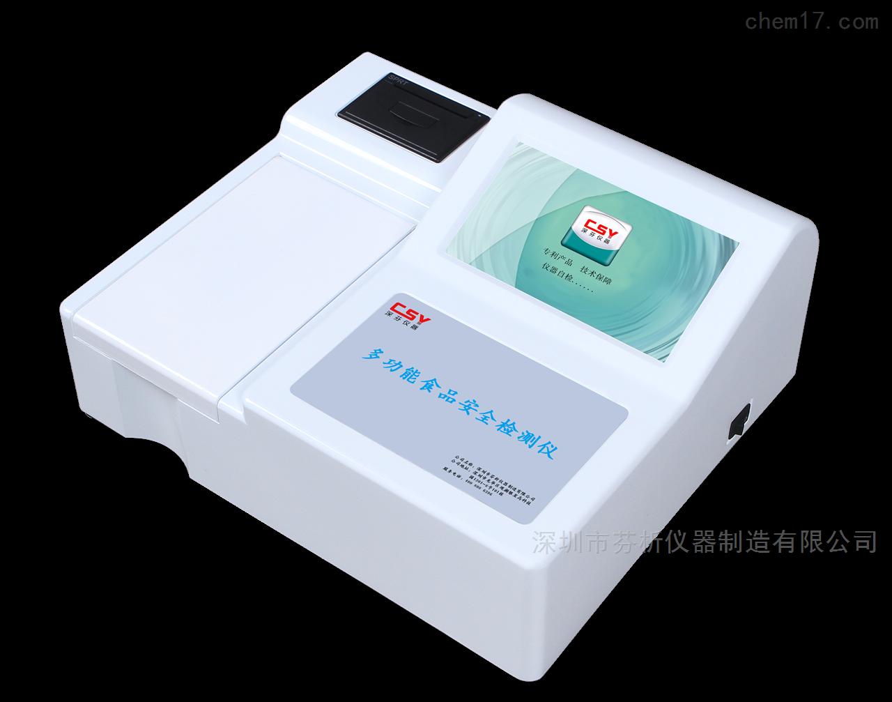 山梨酸含量检测仪