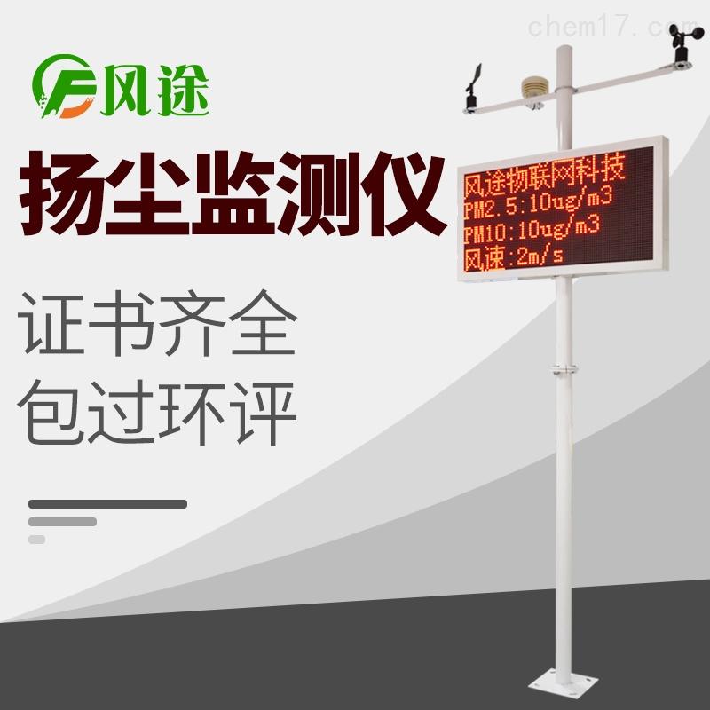 智慧城市扬尘浓度监测设备集成商