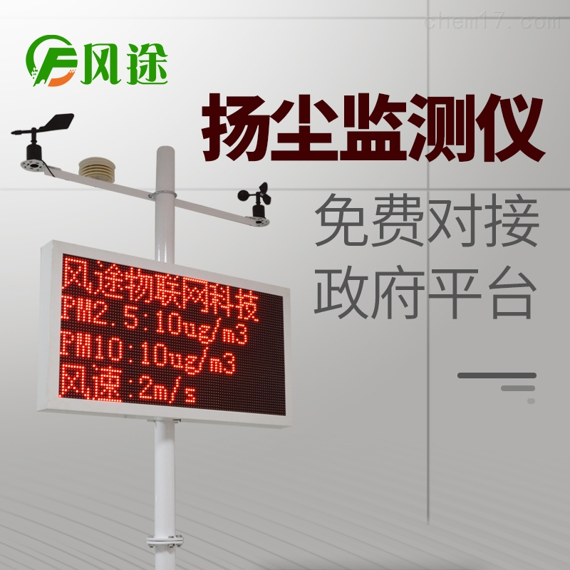 在线环保扬尘监测设备