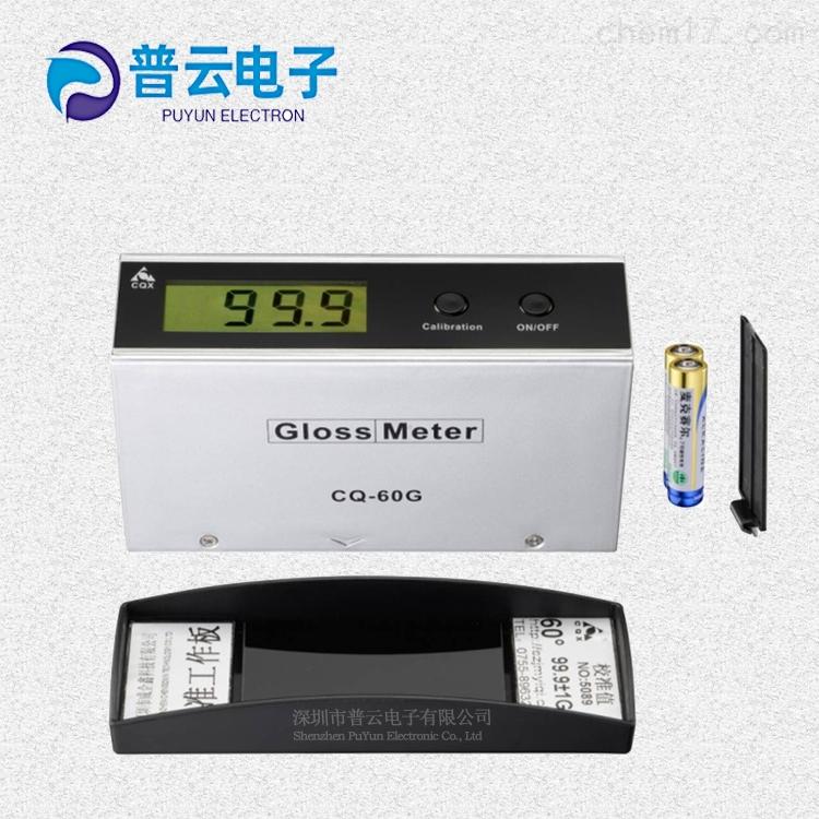 PY-CQ-60便攜式鏡向光澤度儀 -深圳市普云電子有限公司.jpg