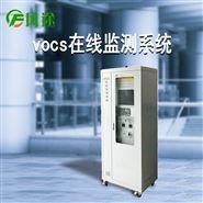 vocs在线监测系统厂家