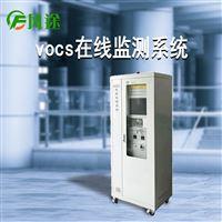 FT-VOC01vocs在线监测系统厂家