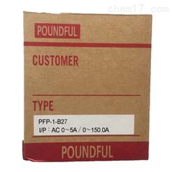 POUNDFUL-L邦富讯息:PFP-1-B27面板式数显电流表供应