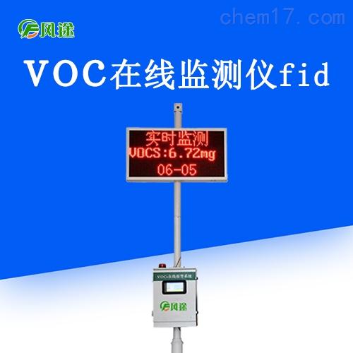 无组织voc在线监测系统