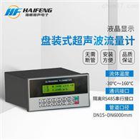 梁经理19932768735TDS-100RFS海峰DN50盘装外夹式超声波热量表
