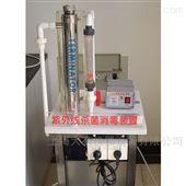 DYJ226紫外线杀菌消毒实验装置,给排水工程