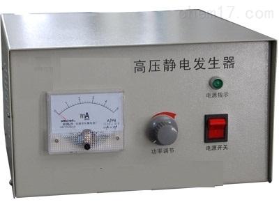 高压静电发生器  厂家