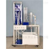 DYT192流体力学与水力学,自循环达西渗流实验装置