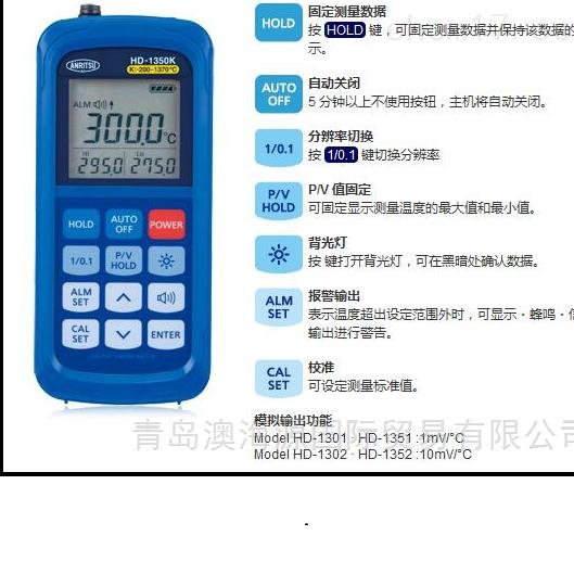 ANRITSU安立计器手持式表面温度计高精度