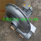 HK-8005 0.4KW台灣廠家直銷HK-8005宏豐鼓風機