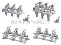 GN19-12/400A高壓隔離開關