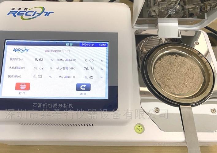 石膏相组成分析仪
