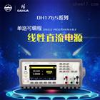 DH1765-2大華電源