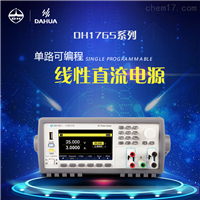 DH1765北京大華直流穩壓電源