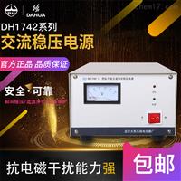 大華電子DH1742系列抗干擾交流電源