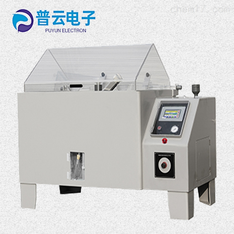 盐雾试验机(深圳普云PY-E504模拟环境盐水喷雾箱)