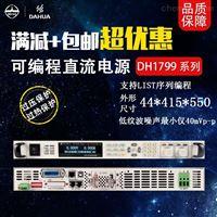 北京大华电源DH1799系列可编程直流电源
