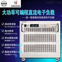 北京大华电子负载DH2794-5