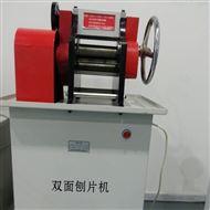 防水卷材双面刨片机