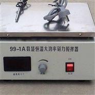 北京数显恒温大功率磁力搅拌器