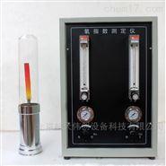 流量计式氧指数仪