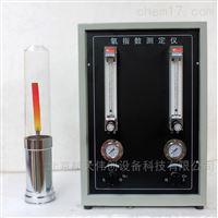 流量計式氧指數儀