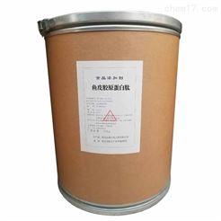 食品级食用级鱼皮胶原蛋白肽 粉生产厂家