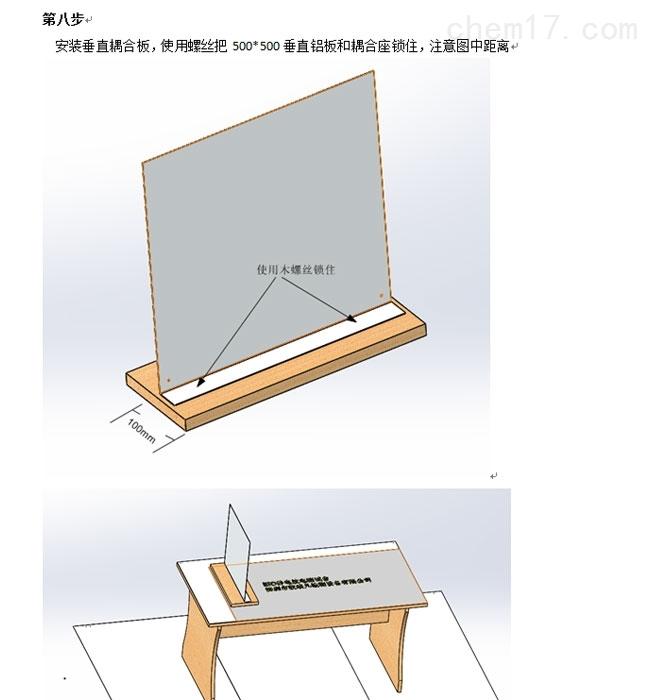 垂直耦合板使用螺丝进行固定孔位